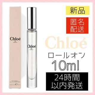 Chloe - 新品*クロエ オードパルファム ローラーボール ロールオン 10ml 香水EDP