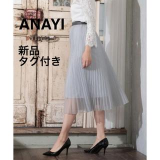 ANAYI - 新品タグ付き ANAYI アナイ マットオーガンジープリーツスカート