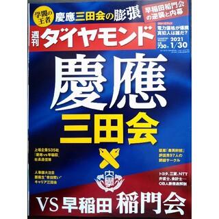 ダイヤモンド社 - 週刊 ダイヤモンド 2021年 1/30号