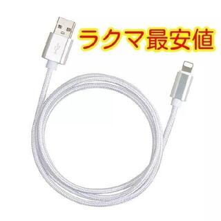 1m iPhoneケーブル lightningケーブル 急速充電 データ転送