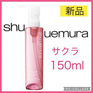 shu uemura - シュウ ウエムラ フレッシュ クリア サクラ クレンジング オイル 150ml