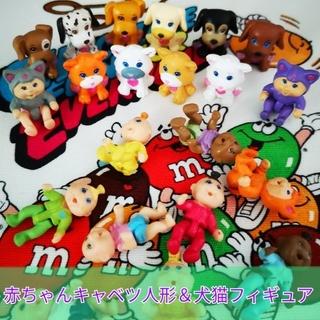 赤ちゃんキャベツ人形&犬猫ミニフィギュア5個セット