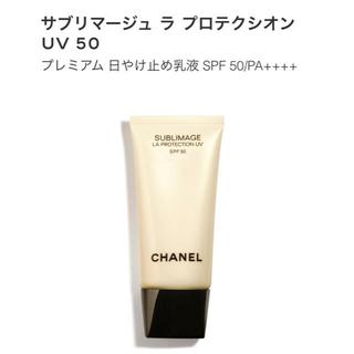 CHANEL - シャネル 日焼け止め サブリマージュ ラ プロテクシオン UV 50