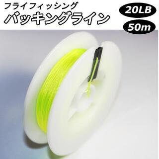 フライフィッシング 下巻き糸 バッキングライン 20lbs 50m(釣り糸/ライン)