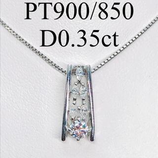 0.35ct マーキス ラウンド ダイヤネックレス プラチナ 2種ダイヤ
