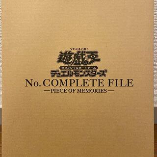 遊戯王 ナンバーズコンプリートファイル(Box/デッキ/パック)