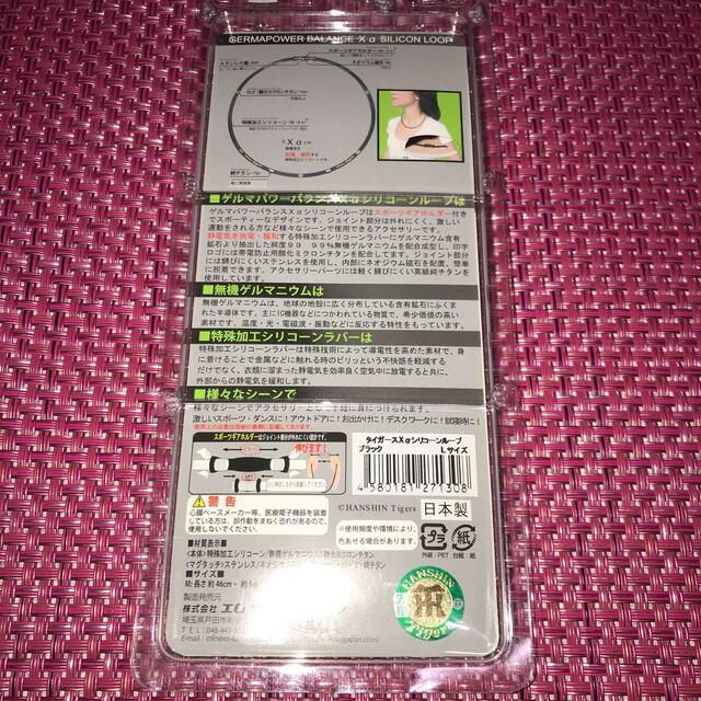 ゲルマパワーバランス Xα シリコーンループ 阪神タイガース ブラック Lサイズ スポーツ/アウトドアのトレーニング/エクササイズ(その他)の商品写真