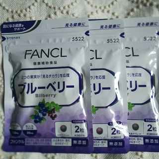 ファンケル(FANCL)のファンケル ブルーベリー 3袋set(その他)