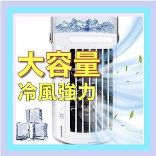 【新品・未使用】冷風機 冷風扇 卓上扇風機 空気清浄機 扇風機 加湿 冷却