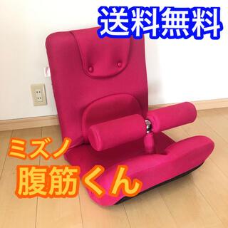 ミズノ(MIZUNO)の美品 ミズノ  腹筋くん ライト 送料無料(トレーニング用品)