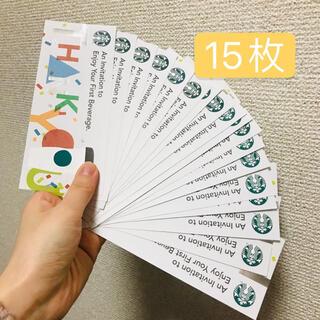 Starbucks Coffee - スターバックス ドリンクチケット 15枚 スタバ無料券