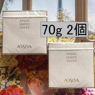 アルソア(ARSOA)のアルソア クイーンシルバー 70g 2個(洗顔料)