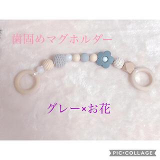 【歯固めマグホルダー】グレー×お花 外出用品 育児用品(外出用品)
