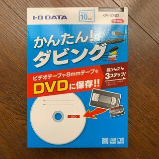アイオーデータ(IODATA)のUSB接続ビデオキャプチャー(PC周辺機器)
