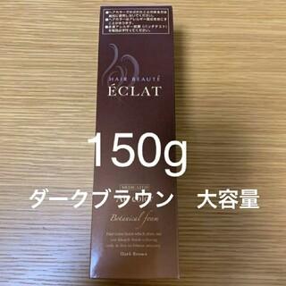 ヘアボーテ エクラボタニカルエアカラーフォーム150g×2本【ダークブラウン】