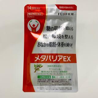 フジフイルム(富士フイルム)のメタバリアEX 14日分(ダイエット食品)
