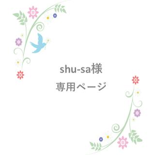 マスク(THE MASK)のshu-sa様専用ページ(外出用品)