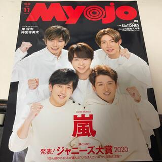 ジャニーズ(Johnny's)のMyojo (ミョウジョウ) 2020年 11月号(音楽/芸能)