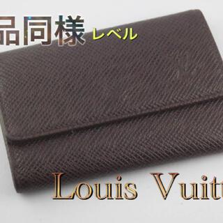 ルイヴィトン(LOUIS VUITTON)の極々美品‼️✨上質なルイヴィトンタイガ6連キーケース(キーケース)