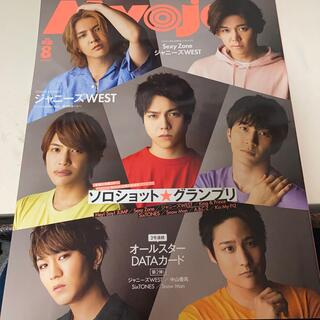 ジャニーズ(Johnny's)のMyojo (ミョウジョウ) 2020年 08月号(アート/エンタメ/ホビー)