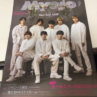 ジャニーズ(Johnny's)のMyojo (ミョウジョウ) 2020年 07月号(音楽/芸能)