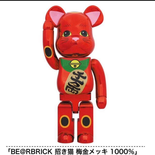MEDICOM TOY(メディコムトイ)のBE@RBRICK 招き猫 梅金メッキ 1000% メディコムトイ  ハンドメイドのおもちゃ(フィギュア)の商品写真