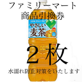 ファミリーマート  商品引換券 2枚(フード/ドリンク券)