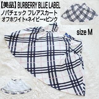 バーバリーブルーレーベル(BURBERRY BLUE LABEL)の【美品】BURBERRY BLUE LABEL ノバチェック フレアスカート(ひざ丈スカート)