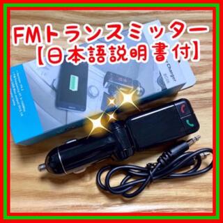 FMトランスミッター/スマホ対応【説明書付】Bluetooth/ハンズフリー(カーオーディオ)