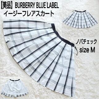 バーバリーブルーレーベル(BURBERRY BLUE LABEL)の【美品】バーバリー ブルーレーベル ノバチェック イージーフレアスカート(ひざ丈スカート)