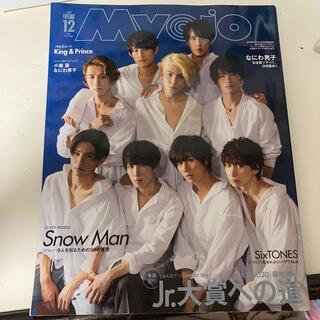 ジャニーズ(Johnny's)のMyojo (ミョウジョウ)増刊 表紙違い版 2019年 12月号(その他)