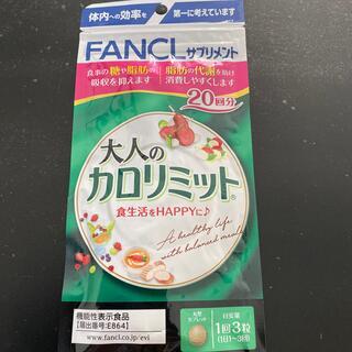 ファンケル(FANCL)のファンケル 大人のカロリミット 20回分(ダイエット食品)