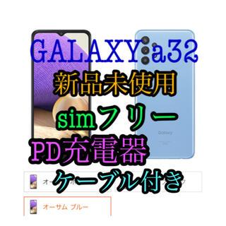 Galaxy - GALAXY a32  SIMフリー SIMロック解除 au 新品 ブルー