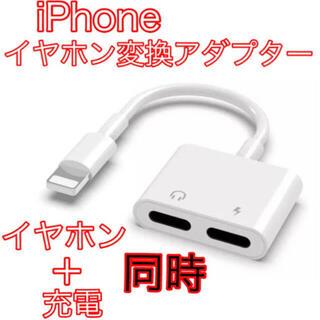 iPhone 充電変換アダプター イヤホンジャック イヤホン変換 2in1(ストラップ/イヤホンジャック)