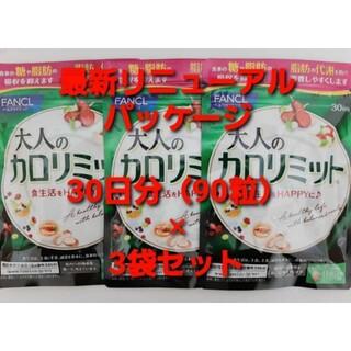 ファンケル(FANCL)の【送料無料】FANCL(ファンケル) 大人のカロリミット 30日分(90粒)(ダイエット食品)