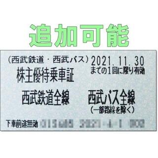 追加可能☆西武HD 鉄道 バス 株主優待券 乗車証 乗車券 電車 切符 全線(その他)