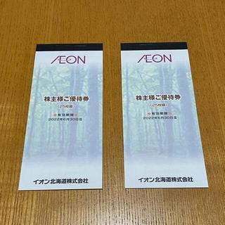イオン(AEON)のイオン北海道 株主優待券 5000円分(ショッピング)