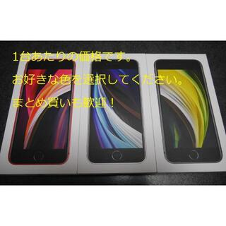 iPhone - 新品未使用 SIMフリー iPhone SE 2 第2世代 64GB 判定〇