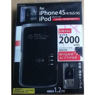 2000mAh●ACリチウムポリマー★充電器USBタイプ