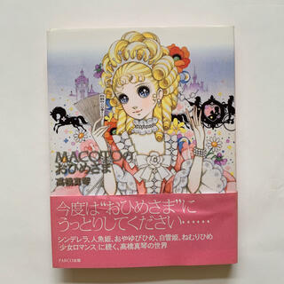 Macotoのおひめさま 高橋真琴 付録 ポストカード付き(アート/エンタメ)