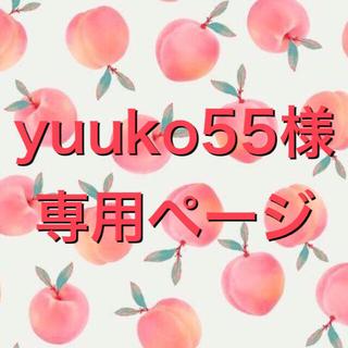 yuuko55様専用ページ✿アロマワックスサシェ(アロマ/キャンドル)