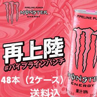 エナジー(ENERGIE)の 送料込 モンスターエナジーパイプラインパンチ 355ml缶×48本新品未開封品(ソフトドリンク)