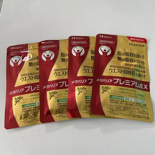 フジフイルム(富士フイルム)のFujiフイルム メタバリアプレミアムEX ✖️4(ダイエット食品)