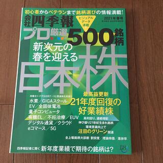 別冊 会社四季報 プロ500銘柄 2021年 04月号(ビジネス/経済/投資)