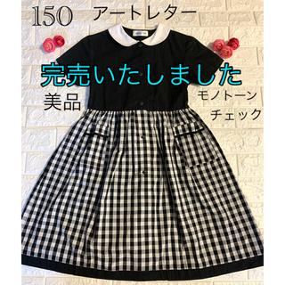 familiar - 美品 150  アートレター モノトーンチェック 上品なワンピース