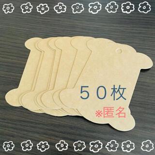 *残少なめ*糸巻き台紙50枚セット無地【クラフト紙厚紙】ノーブランド品(各種パーツ)