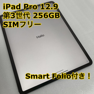 iPad - iPad Pro 12.9インチ 第3世代  SIMフリー SmartFolio