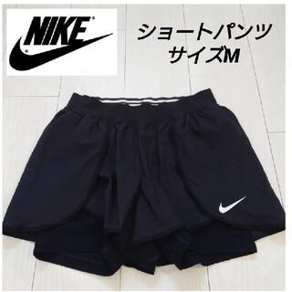 ナイキ(NIKE)の★★NIKE ふんわり可愛いショートパンツ サイズM(ショートパンツ)