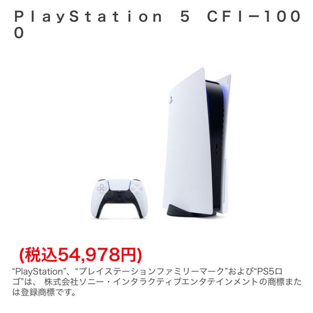 SONY(ソニー)のPS5   エンタメ/ホビーのゲームソフト/ゲーム機本体(家庭用ゲーム機本体)の商品写真