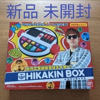 バンダイ(BANDAI)のバンダイ HIKAKIN BOX ヒカキンボックス BANDAI(その他)